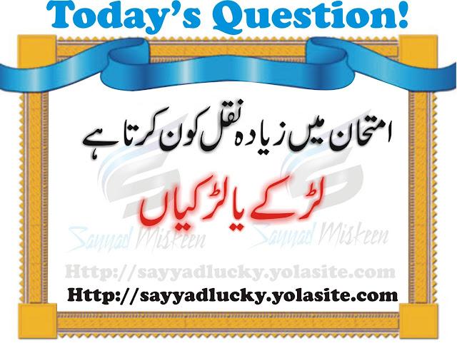 Facebook Funny Question In urdu