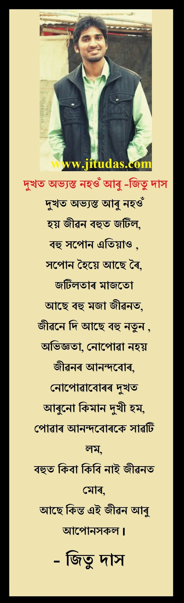 Assamese positive poems about life by Jitu Das poems 2017 ( অসমীয়া কবিতা- জিতু দাস কবিতা)