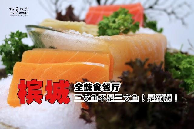 【槟城美食】蒟蒻制成生鱼片 | Sun's Vegetarian Cuisine