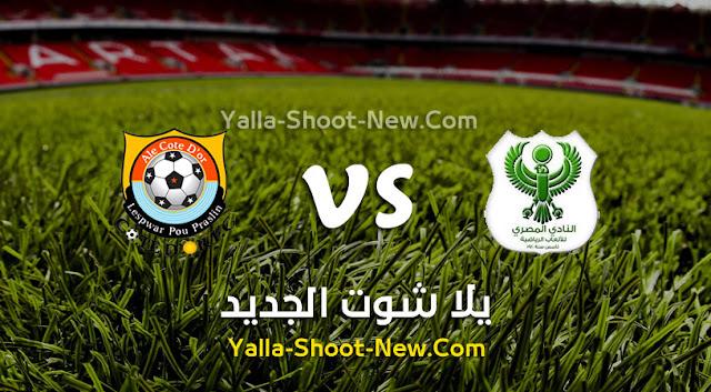 مشاهدة مباراة المصري وكوت دور بث مباشر