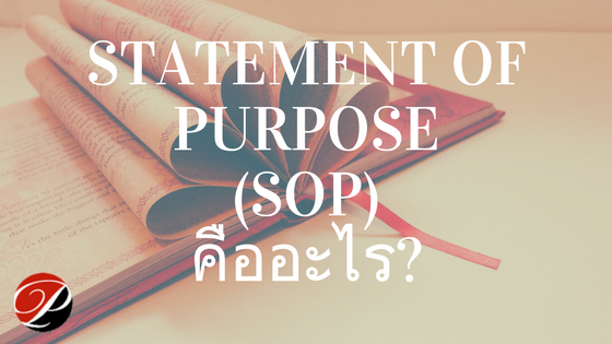 what is statement of purpose sop - pwk translation
