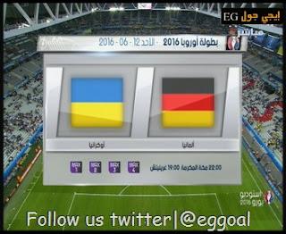 ألمانيا تفوز على أوكرانيا 2-0 || بطولة أمم أوروبا 2016