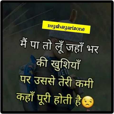 Teri Kami Sad Whatsapp Shayari Status Image