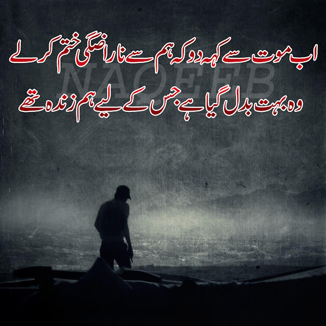 urdu sad poetry sms images