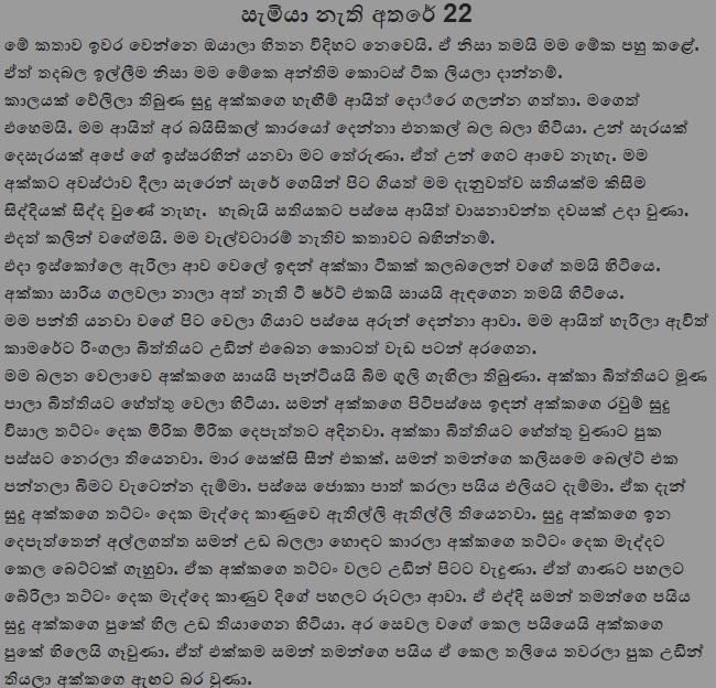 Samiya Nethi Athare 22