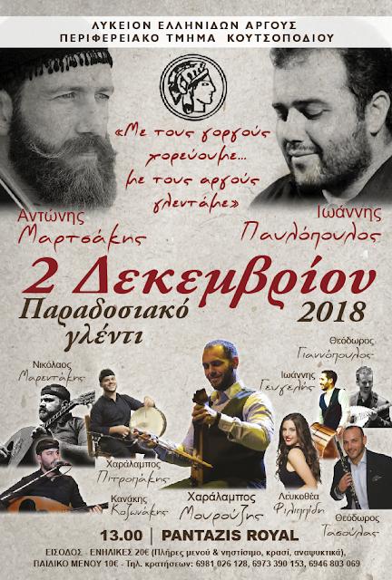 Παραδοσιακό γλέντι από το Περιφερειακό Τμήμα Κουτσοποδίου, του Λυκείου των Ελληνίδων Άργους (βίντεο)