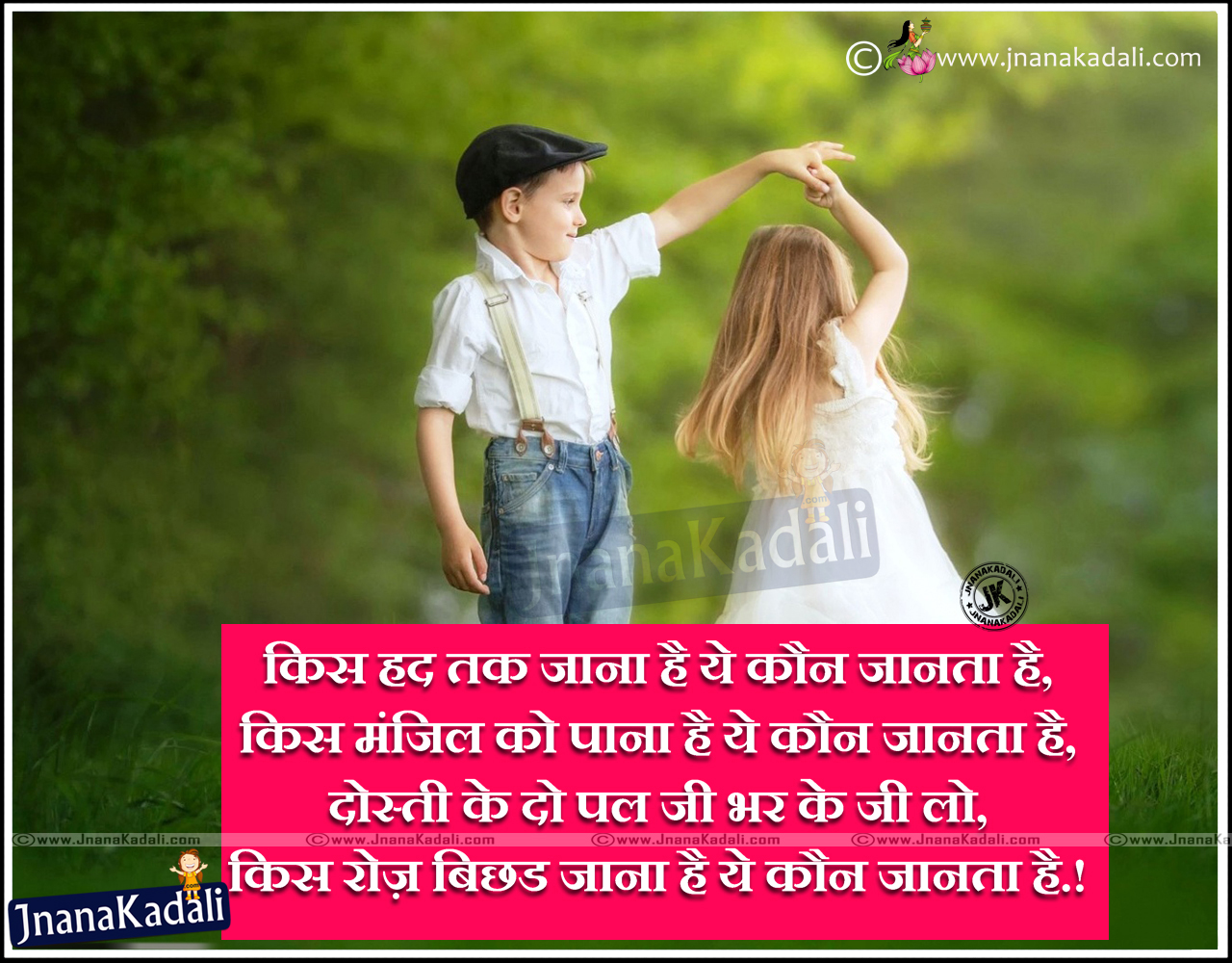 Friend Heart Touching Quotes In Hindi