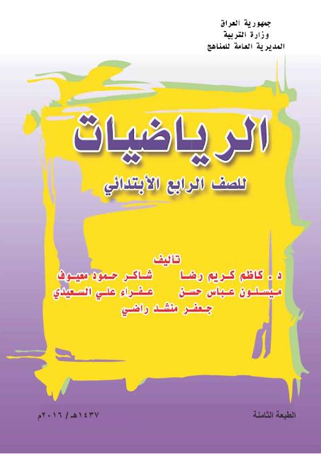 كتاب الرياضيات للصف الرابع الأبتدائي المنهج الجديد 2017