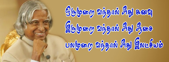 Image result for apj abdul kalam thoughts in tamil