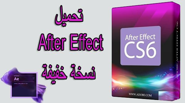 تحميل برنامج After Effects CS6 بحجم صغير- نسخة محمولة - Nasr