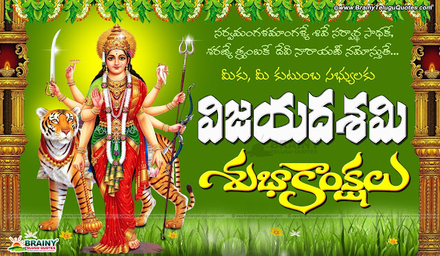 Goddess kanakadurga wallpapers with Vijayadashami wishes in Telugu Dussehra wishes in Telugu Vijayadashami greetings wallpapers in Telugu