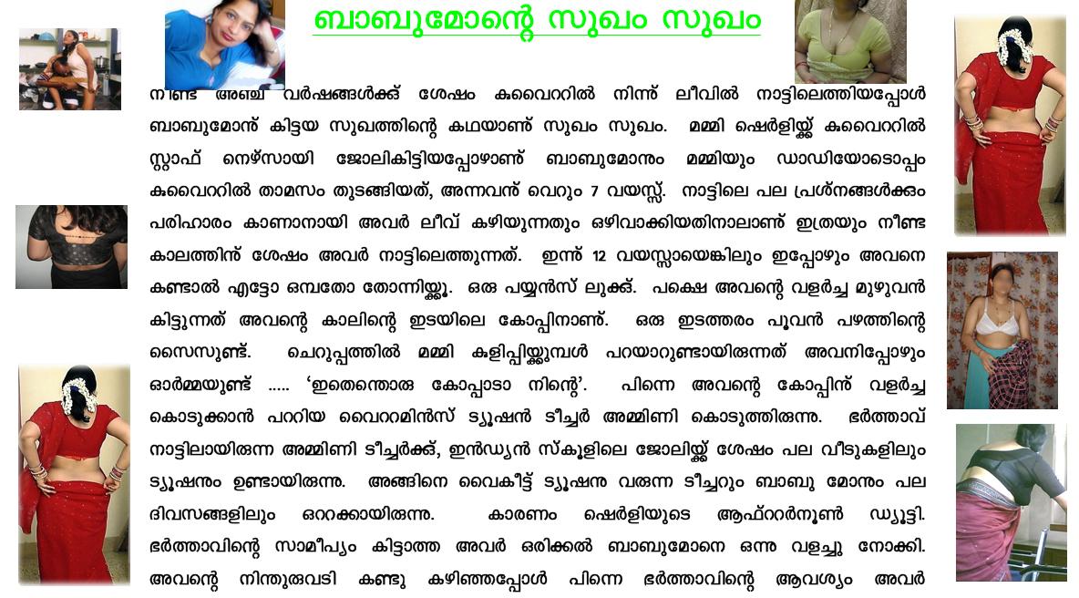 Free Sex Stories In Malayalam 114