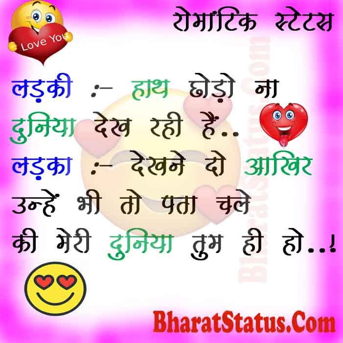 Duniya dekh rahi hain status in hindi
