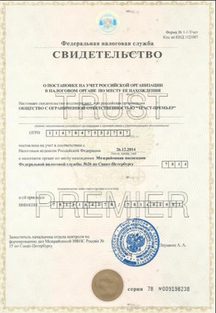Сертификат от налоговой службы Trust Premier