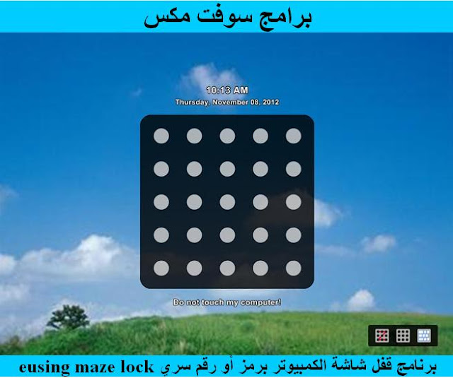 تحميل برنامج قفل شاشة الكمبيوتر برمز سري بنمط مثل الموبايل Download eusing maze lock