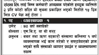 Job Vacancy on Sahakari Sanstha