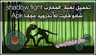 تحميل لعبة  المحارب shadow fight 2 شادو فايت للأندرويد مجاناً Apk