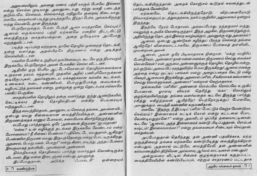 Ramanichandran Books Pdf