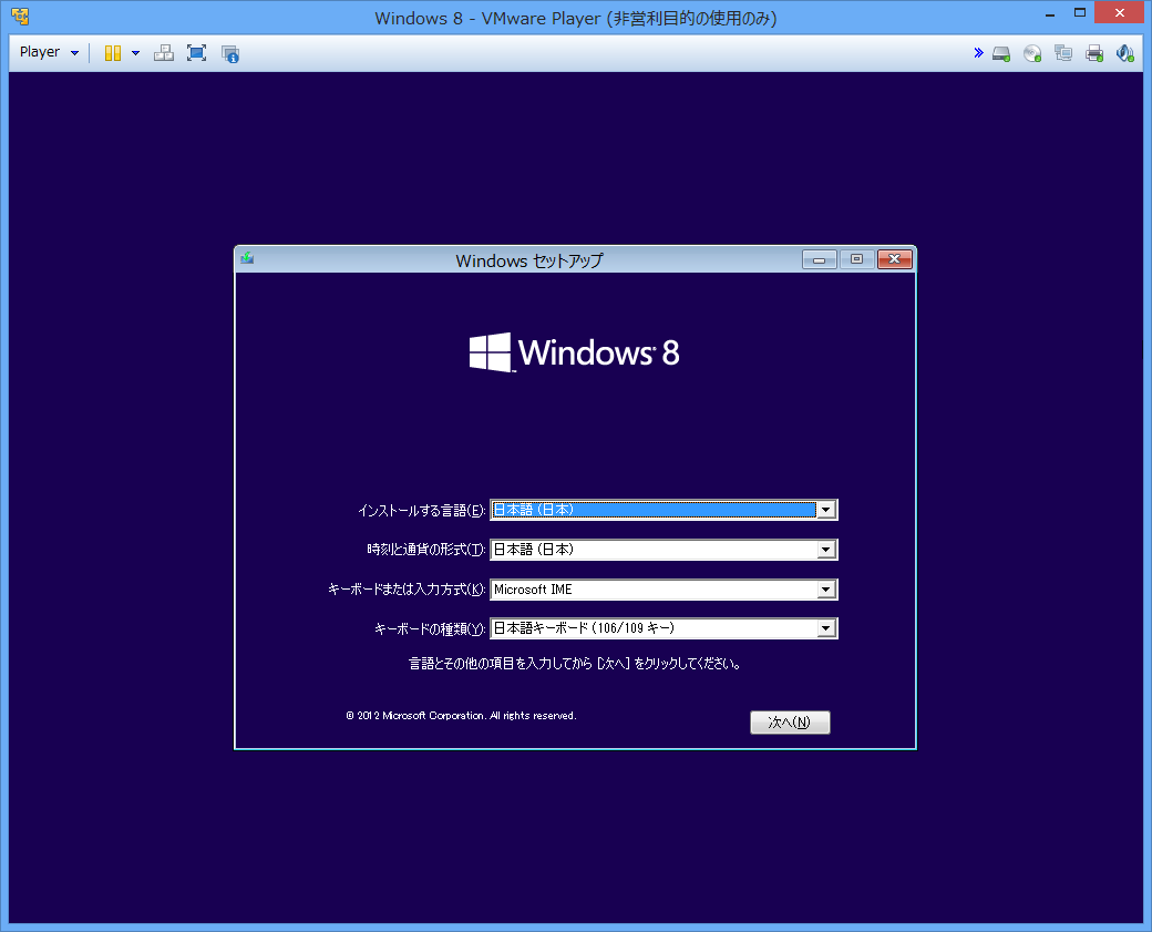 VMware PlayerにWindows 8アップグレード版をクリーンインストールする -1