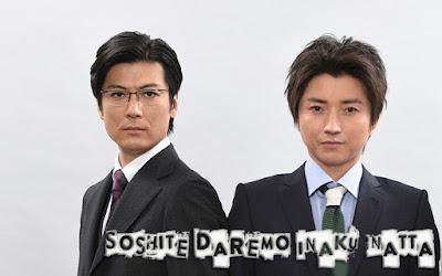 Drama Jepang Soshite Daremo Inaku Natta