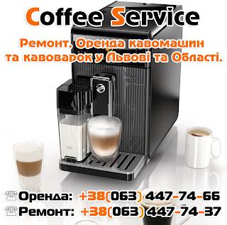 👍 Оренда кавомашин Saeco