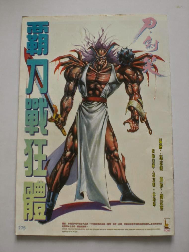我的漫畫時代: 刀劍笑大全集part 2 (101-299期)。馮志明,劉定堅