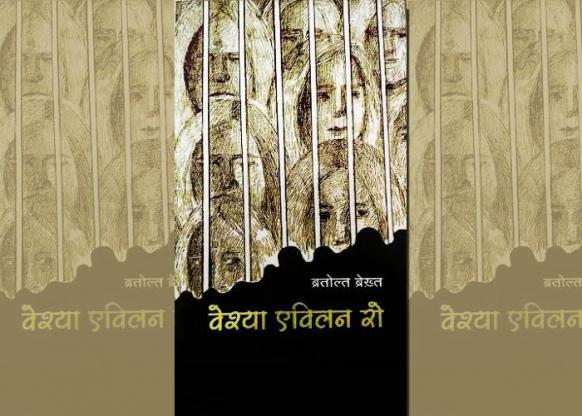 http://www.patrika.com/news/bhopal/book-review-bertolt-brecht-poems-in-hindi-1262128/