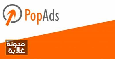 شركة PopAds