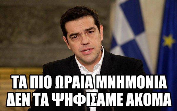 """Άλλα κόλπα - Το """"colpo grosso"""" του ΣΥΡΙΖΑ με την Επιτροπεία"""
