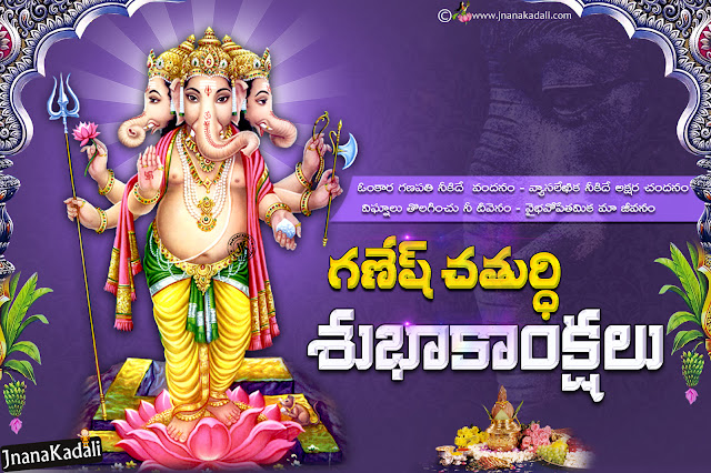 Happy Ganesh chaturthi Quotes hd wallpapers, Ganesh Chaturthi Wallpapers Greetings