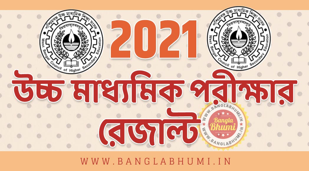 2021 West Board of Higher Secondary Education Result, 2021 Uccha Madhyamik Pariksha Result Download