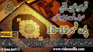 Quran urdu translation only Quran with Urdu translation Para No 18 19