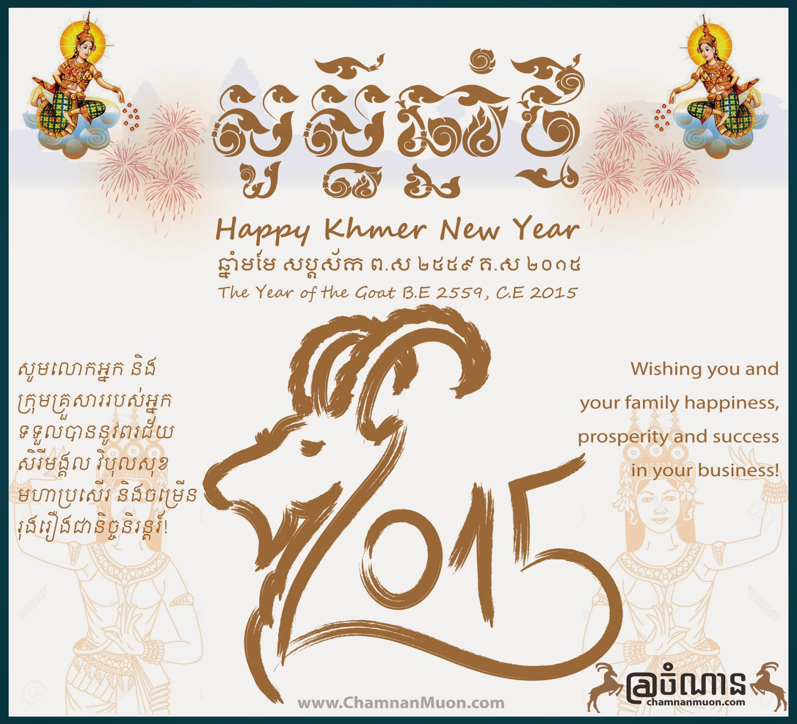 Khmer New Year Card 2015