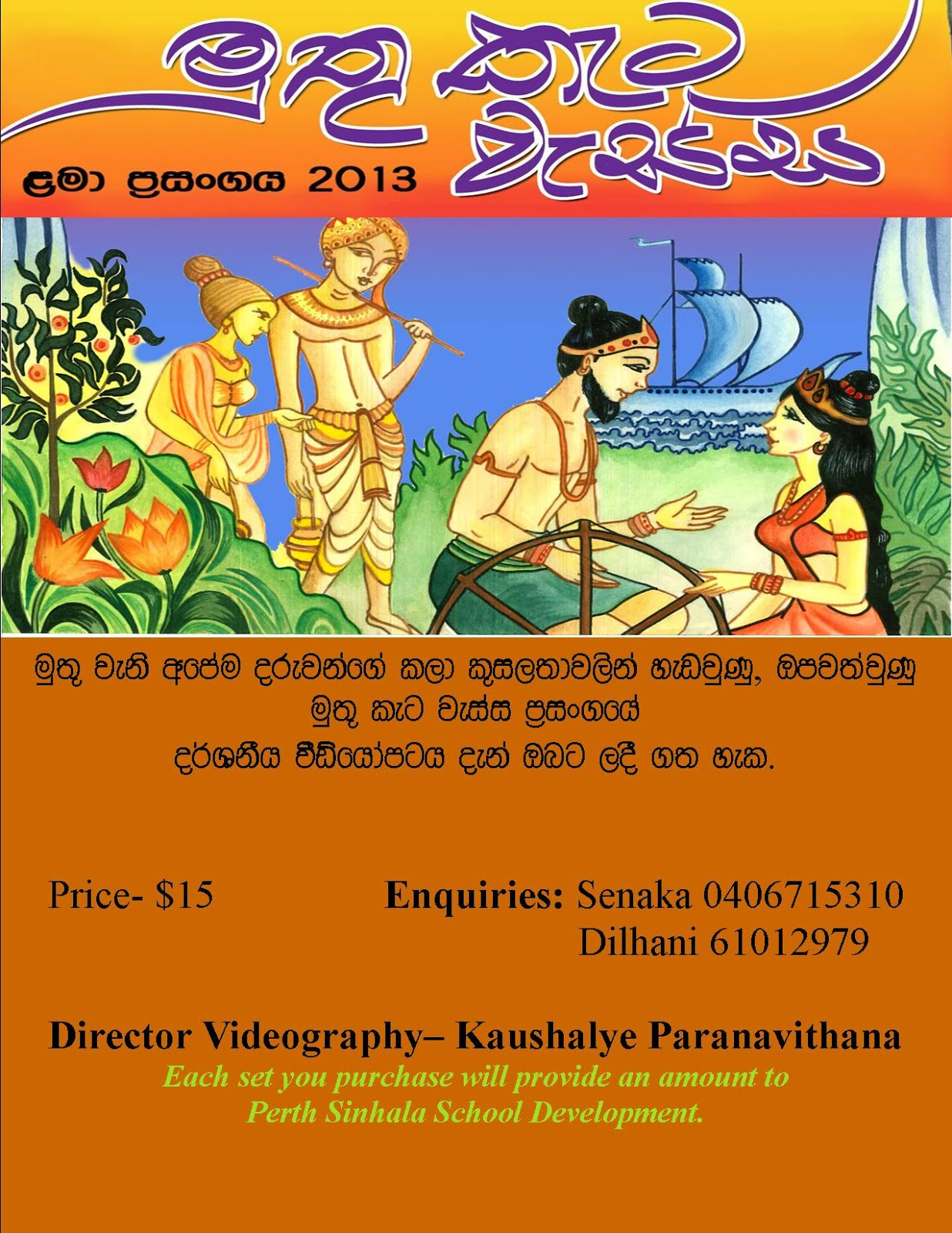 Perth Sinhala School News Blog New Year Wishes And Muthu