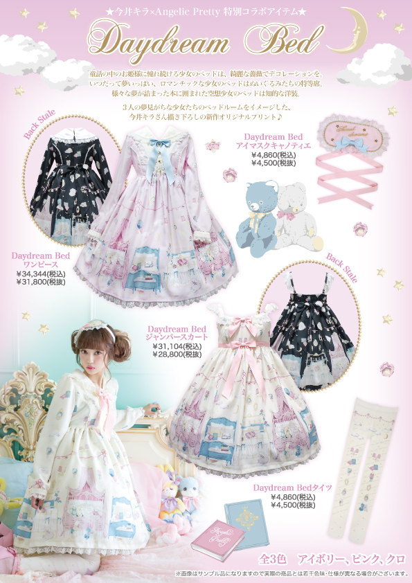 Mintyfrills, sweet lolita, fashion, kawaii, cute, dress, yume kawaii, yume,