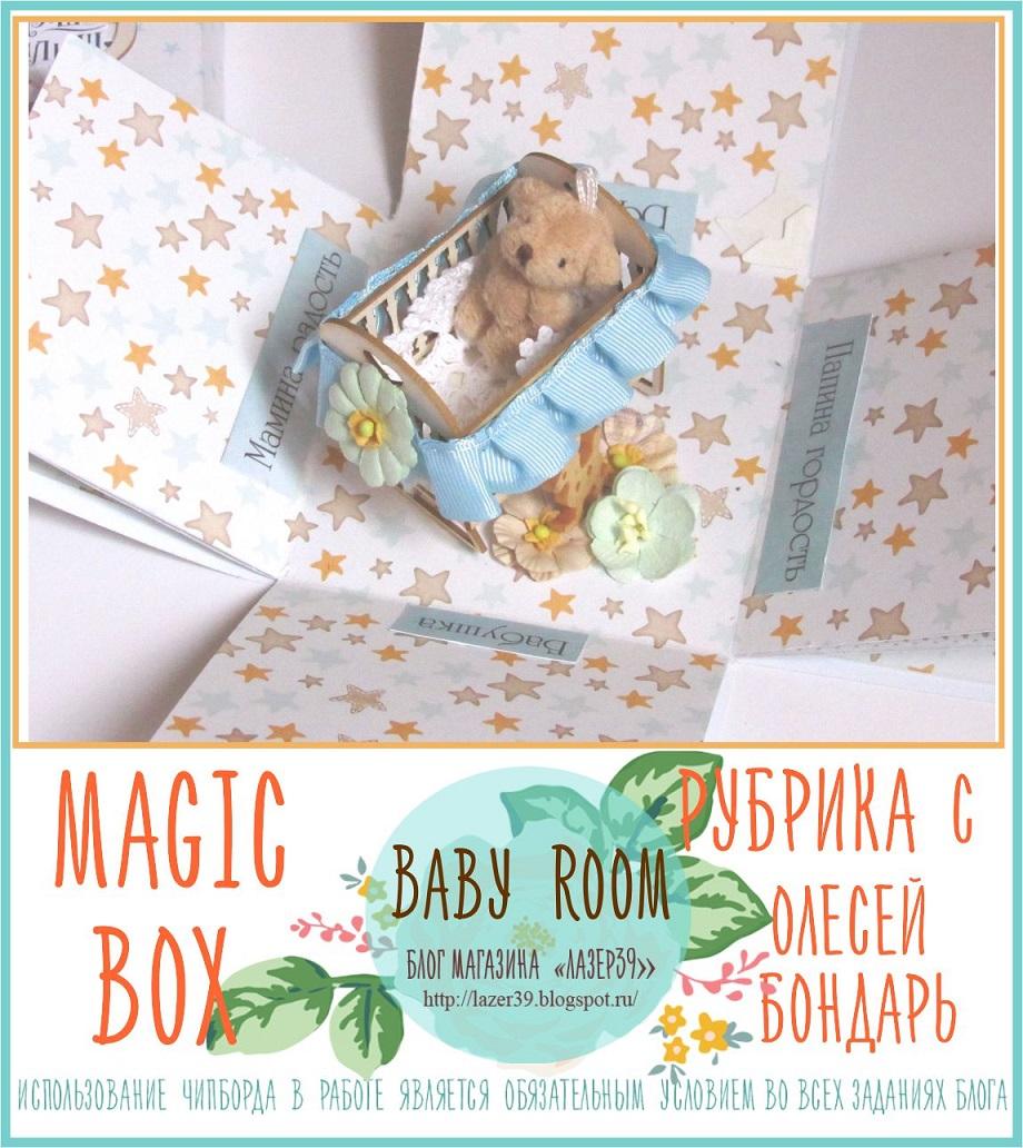 Рубрика Baby Room с Олесей Бондарь