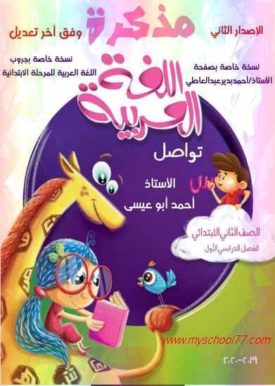 مذكرة اللغة العربية للصف الثانى الابتدائى ترم أول 2020  – موقع مدرستى