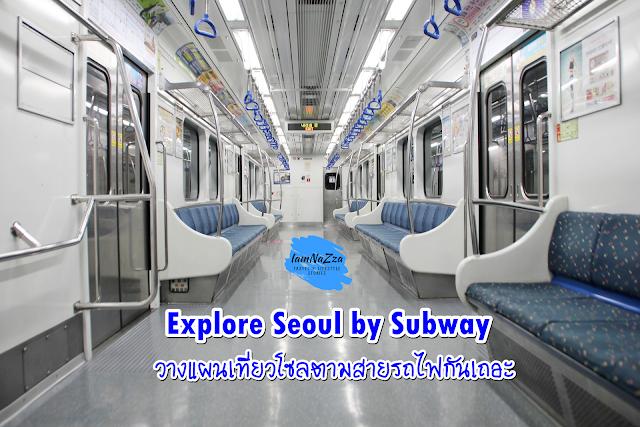 วางแผนเที่ยวโซลตามสายรถไฟกันเถอะ - Explore Seoul by Subway