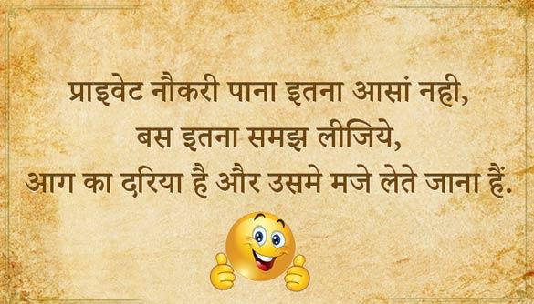 कंपनी का मालिक Naukar Maalik Jokes Hindi