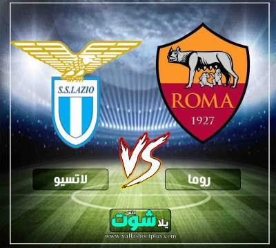 مشاهدة مباراة روما ولاتسيو بث مباشر اليوم 2-3-2019 في الدوري الايطالي