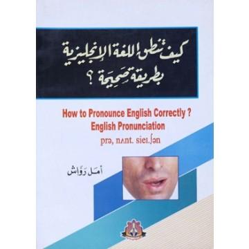 تحميل كتاب كيف تنطق اللغة الإنجليزية بطريقة صحيحة PDF