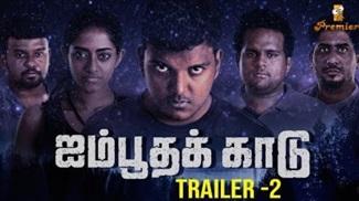 5 Bootha Kaadu Trailer 2 | Tamil Short Film | Vishnu Bharadhwaj | Smile Settai Premiere