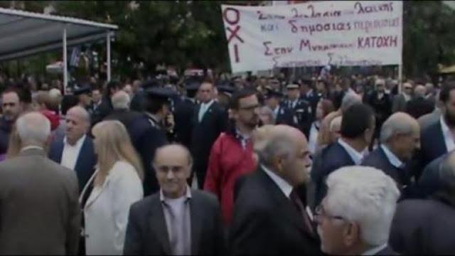 Παρέλασαν ΚΑΤΑ του ΞΕΠΟΥΛΗΜΑΤΟΣ της ΧΩΡΑΣ στο Αγρίνιο! «ΟΧΙ στη μνημονιακή «ΚΑΤΟΧΗ»!(ΒΙΝΤΕΟ)