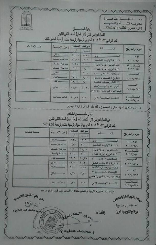 جدول امتحانات الصف الثاني الثانوي محافظة القاهرة اخر العام 2018