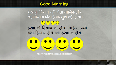 good morning wishes with good thoughts for whatsapp messages