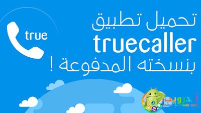 تطبيق Truecaller لتحديد هوية المتصل, Truecaller, Truecaller apk, Truecaller pro apk, Truecaller maroc , Truecaller android, Truecaller download, تحديد هوية المتصل