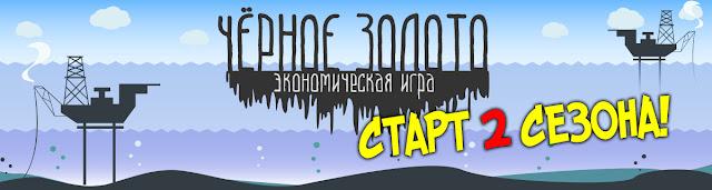 В игре oilmoney.ru состоялся старт 2 сезона
