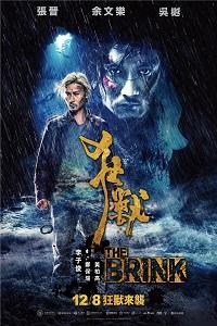 Watch The Brink Online Free in HD