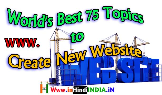 World's Best 75 Topics to Create New Website