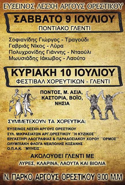 Διήμερο Ποντιακών εκδηλώσεων από την Εύξεινο Λέσχη Άργους Ορεστικού